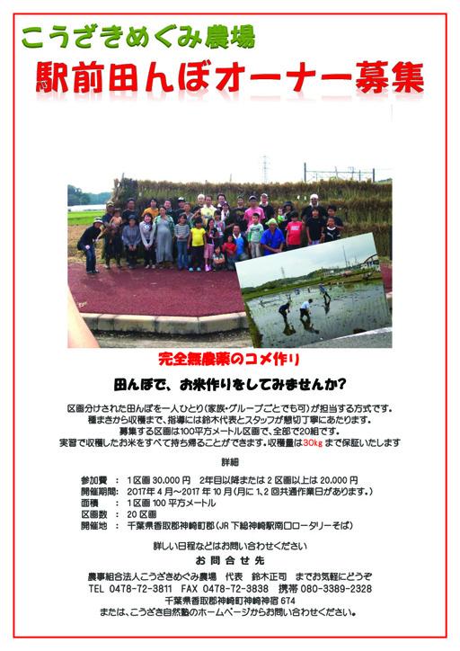 駅前田んぼこうざきめぐみ農場ポスター512