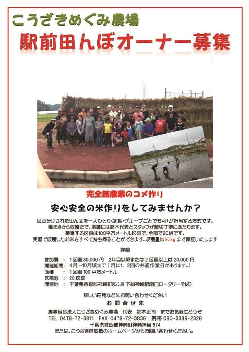 駅前田んぼこうざきめぐみ農場ポスター512.jpgのコピー